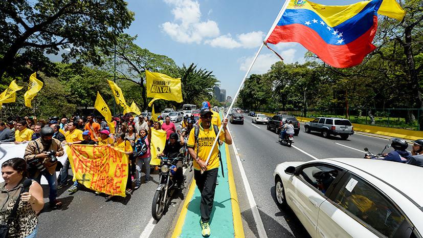 Каракас против Америки: Венесуэла выходит из состава ОАГ