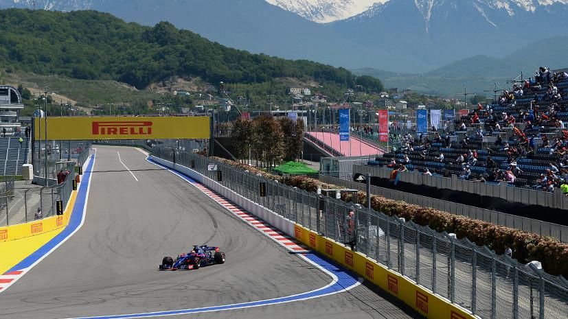 Итоги второго дня Гран-при России «Формулы-1»