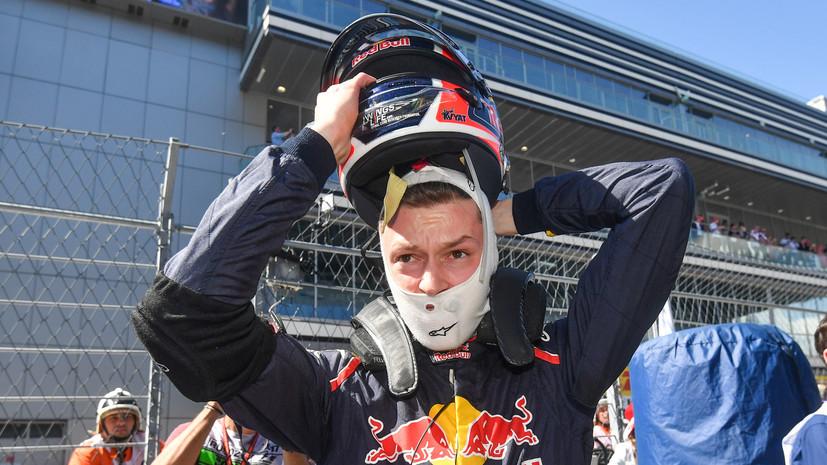 «В конце гонки я был быстрее Хэмилтона»: российский пилот Квят об итогах Гран-при России