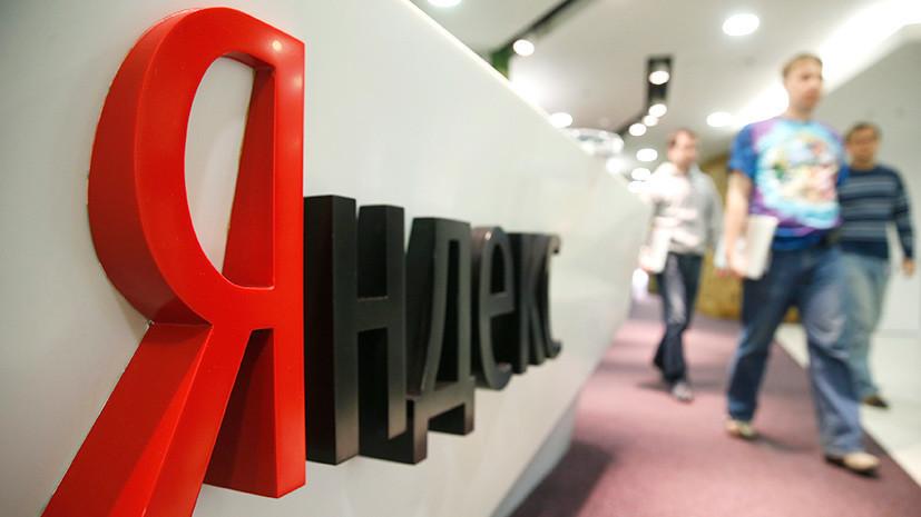 Клименко о «падении» Яндекса после взрыва в метро: никто не рассчитывал на такие нагрузки