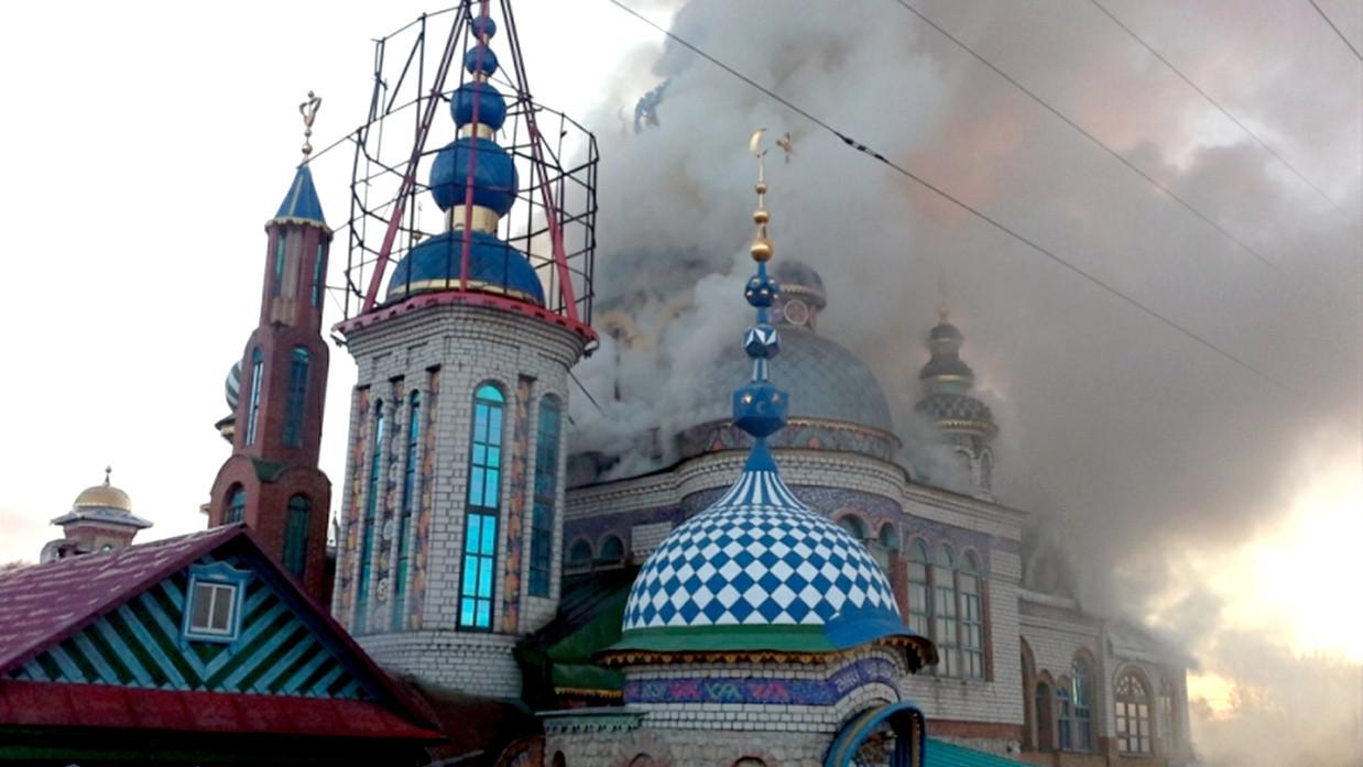 Храм всех религий загорелся в Казани