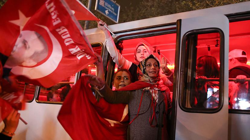 Страна сказала да: граждане Турции на референдуме одобрили конституционную реформу