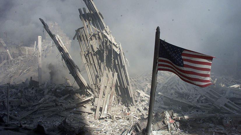 Территория террора: почему Вашингтон не усвоил уроков 9/11