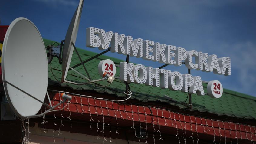Делайте ставки: в Госдуму вносят законопроект, ужесточающий контроль над букмекерами