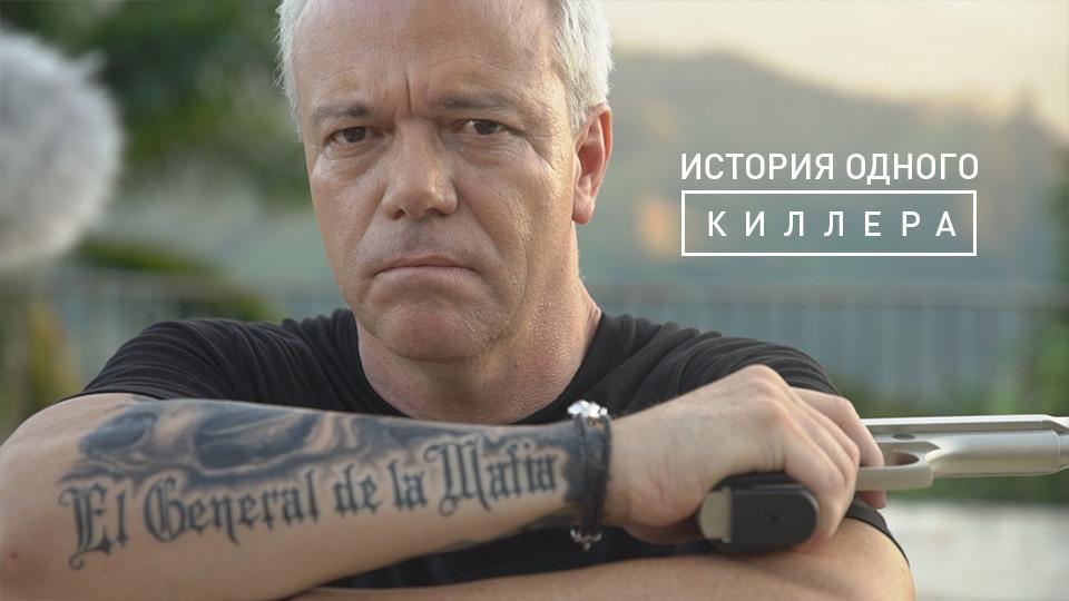 «История одного киллера»: фильм RT об убийце на службе колумбийского наркобарона Эскобара
