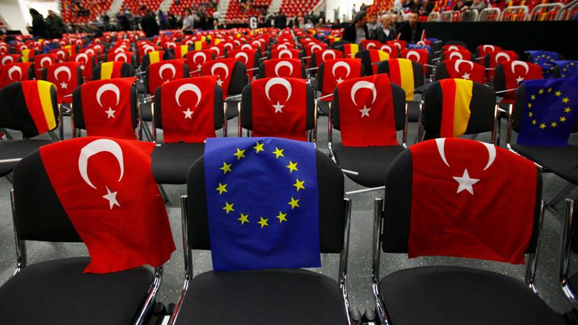 Во френдзоне: ЕС не хочет принимать Турцию, но и отказывать ей не спешит