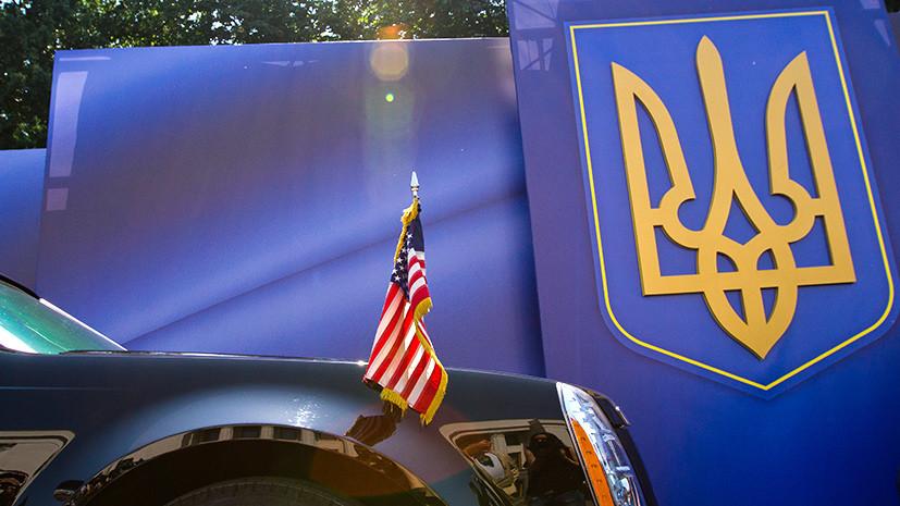 Гуд-бай, Ukraine: США намерены урезать финансовую помощь Киеву на 70%