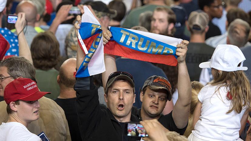 Агент Триколор: как российский флаг пытаются использовать против Трампа