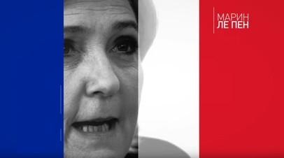 Франция выбирает президента: Марин Ле Пен