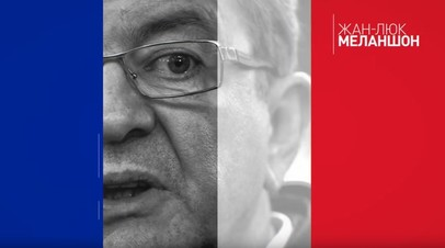 Франция выбирает президента: Жан-Люк Меланшон