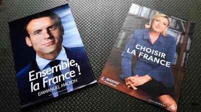 На финишной прямой: Макрон и Ле Пен перед вторым туром выборов президента
