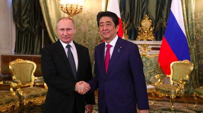 Владимир Путин и Синдзо Абэ подвели итоги переговоров в Москве