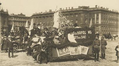 Заем свободы. На Дворцовой площади в Петрограде в мае 1917