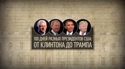 Кто лучше: сравнение 100 дней Клинтона, Обамы, Буша и Трампа