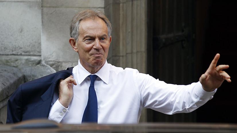 Зачем Тони Блэр возвращается в большую политику
