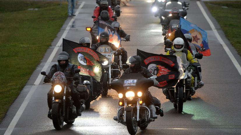 «В Берлине нас будет 10 тысяч»: как проходит мотопробег «Ночных волков» в честь Дня Победы