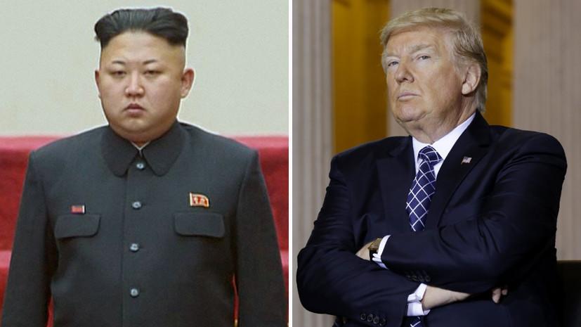 Американский кнут и пряник: почему Трамп смягчил позицию по Северной Корее
