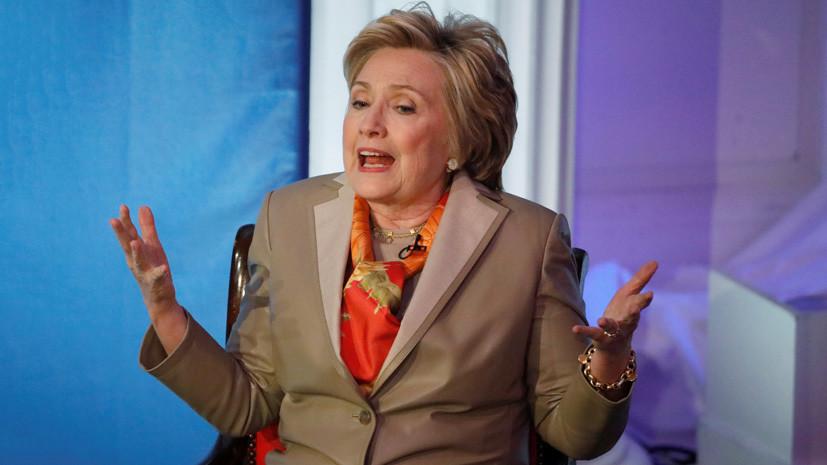 Клинтон рассказала о виновных в её проигрыше на выборах