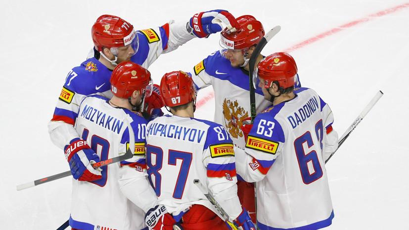 Россия забросила девять шайб в матче 2-го тура на ЧМ по хоккею
