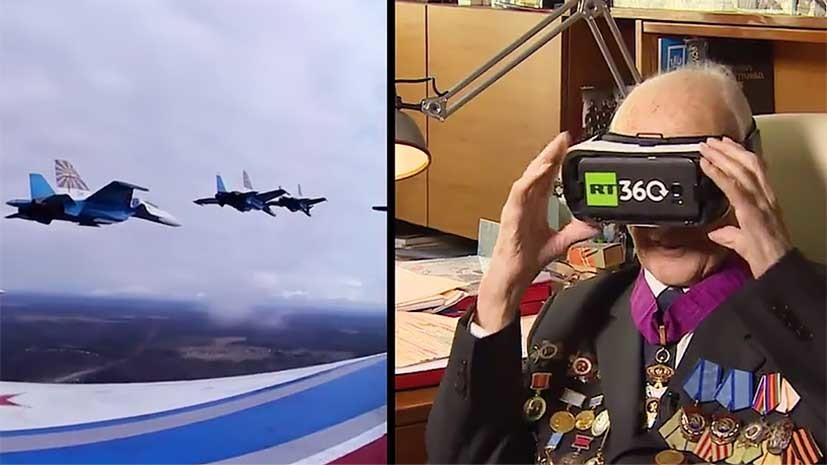 «Ого, чудесно!»: 99-летний ветеран Великой Отечественной войны примерил очки 360
