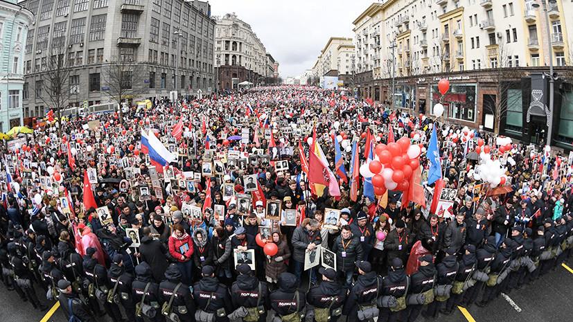 В центре Москвы проходит памятная акция «Бессмертный полк»