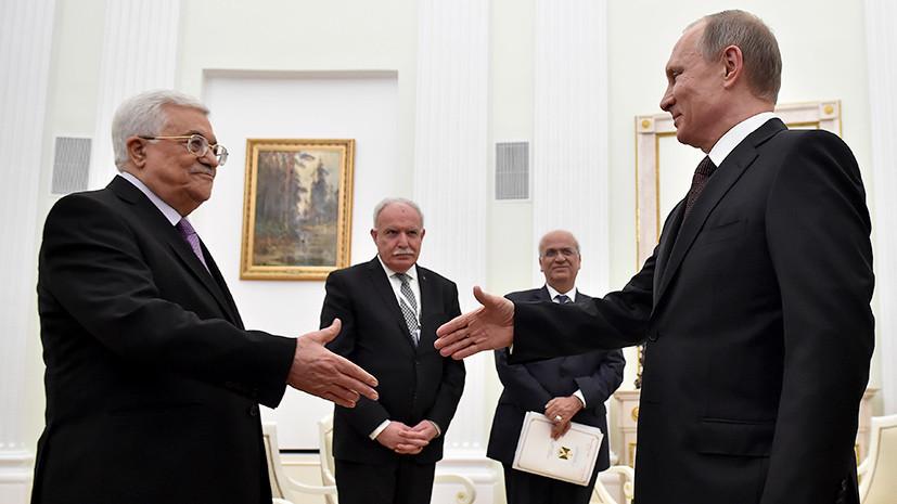 В наших палестинах: о чём будут говорить в Сочи Владимир Путин и Махмуд Аббас