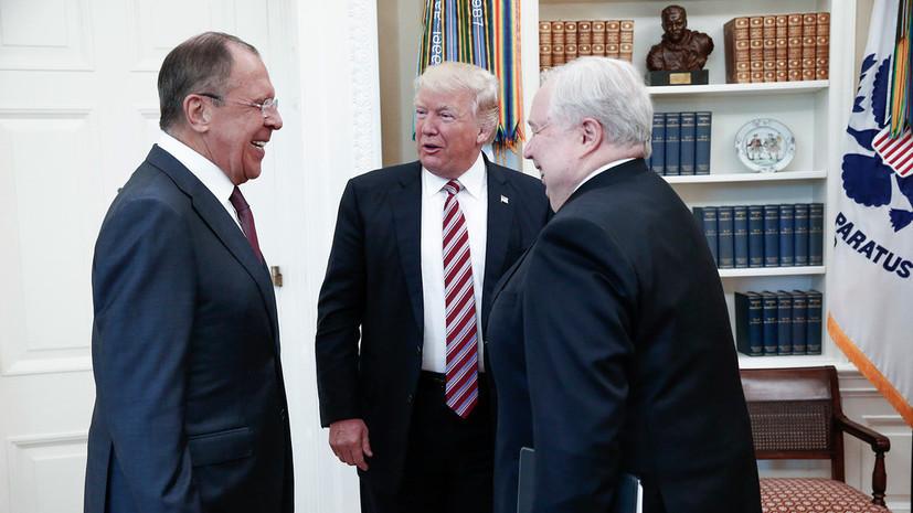 о чём Лавров говорил с Трампом и Тиллерсоном