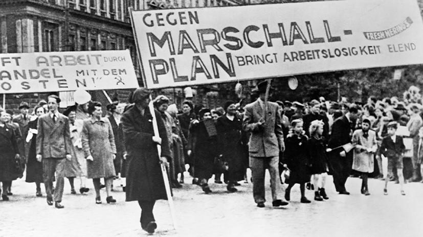 Маршалл и его план: в США призывают обратиться к политическому курсу 70-летней давности