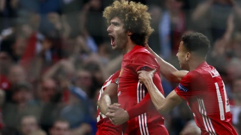 Неудавшееся спасение: «Манчестер Юнайтед» и «Аякс» вышли в финал Лиги Европы