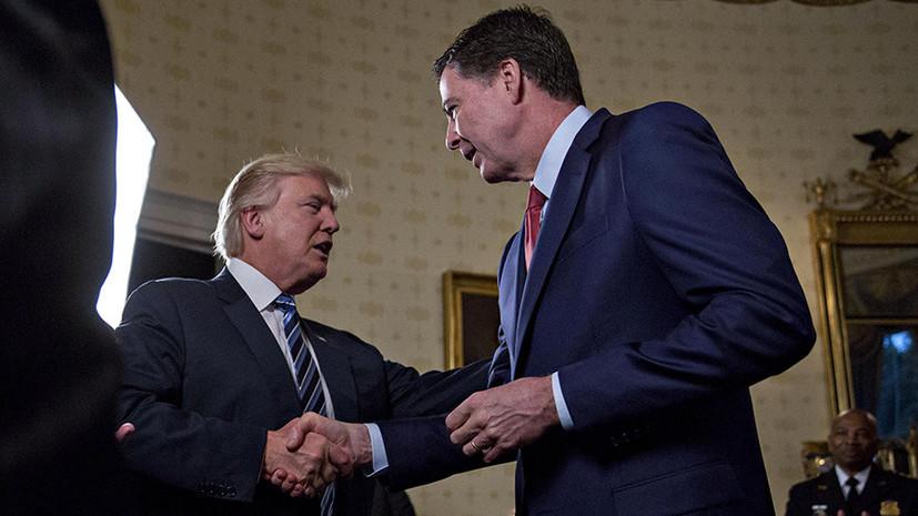 История с продолжением: почему Трамп не может объяснить увольнение главы ФБР