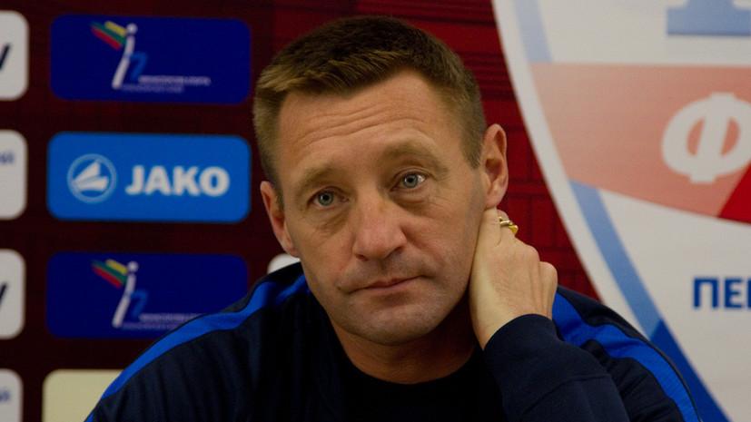 Тихонов стремится в элиту: «Енисей» добился права сыграть в стыковых матчах РФПЛ