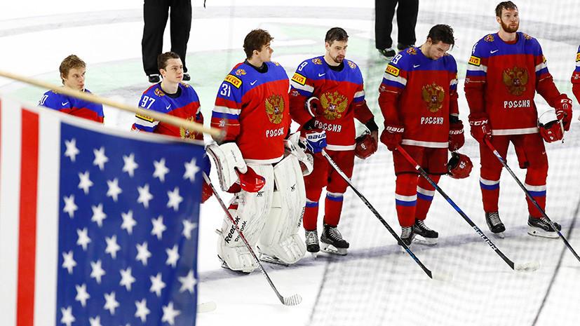 Штрафная рота: Россия проиграла США на чемпионате мира по хоккею