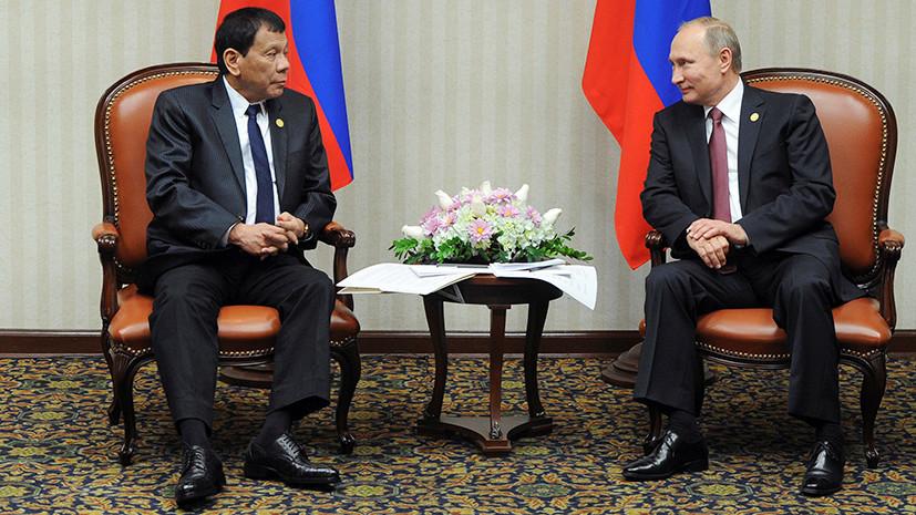 Направление на Москву: что президент Филиппин Дутерте планирует обсуждать с Путиным