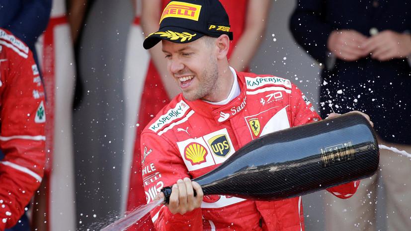 Себастьян Феттель выиграл Гран-при Монако, Квят сошёл