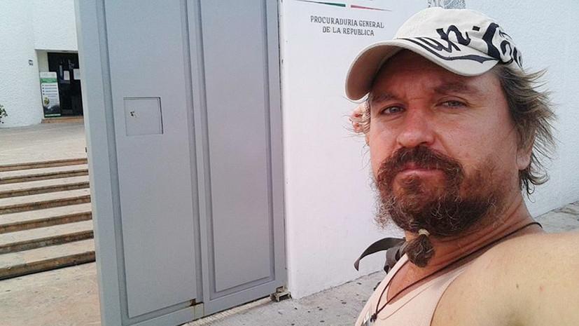 Избитому в Мексике россиянину предъявлено обвинение в предумышленном убийстве