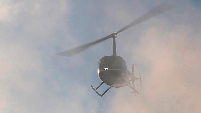 СК: вертолёт Robinson потерпел крушение в Башкирии