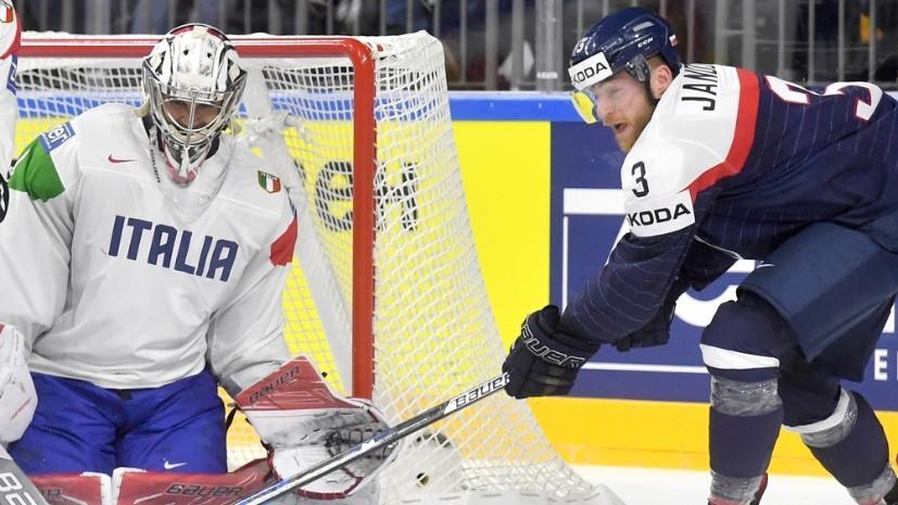 Италия пригрозила России: итоги 2-го дня ЧМ по хоккею