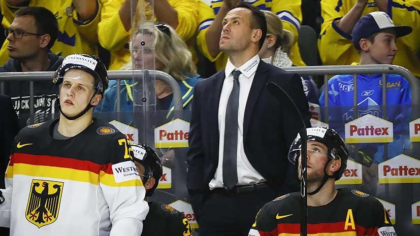 Немцы о поражении от России на ЧМ по хоккею