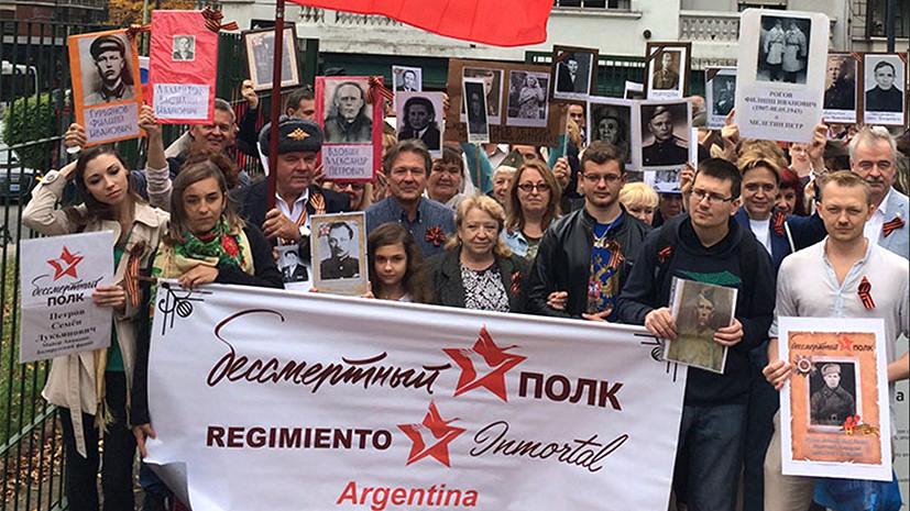 Память без границ: как в Аргентине решили признать 9 мая Днём Победы