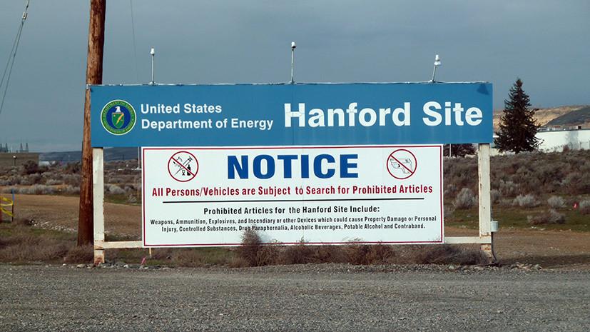 Пути отходов: как и почему произошла авария в хранилище радиоактивных материалов в США
