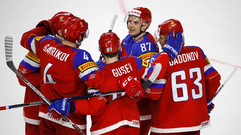 Россия обыграла Словакию на ЧМ по хоккею