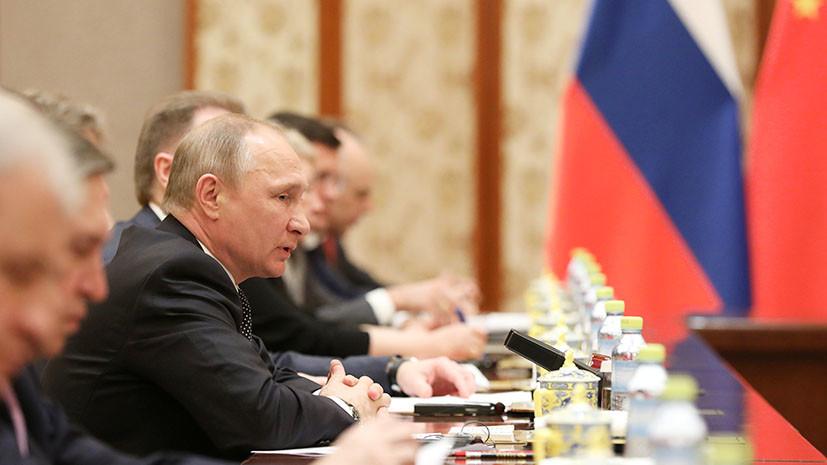Восточный диалог: Путин принимает участие в заседании круглого стола в Пекине