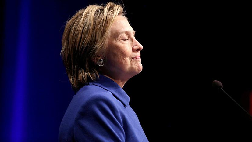 Новая русская: в США появились подозрения о «связях» Хиллари Клинтон с Россией