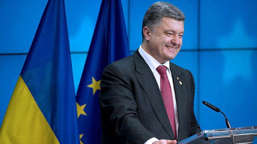 Опубликовано видео с реакцией Порошенко на отмену визового режима для Украины