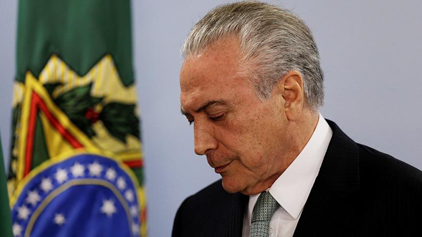 Вторая волна: Бразилия на пороге нового кризиса из-за обвинений президента в коррупции