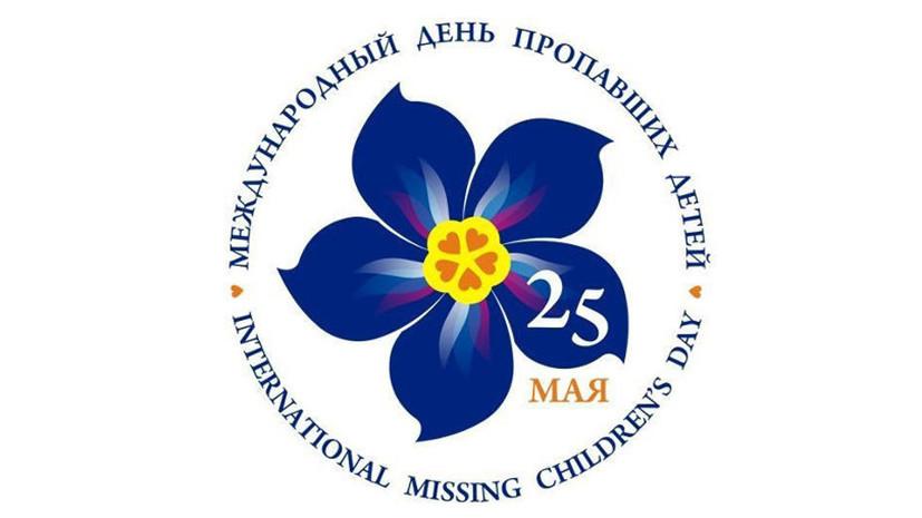 25 мая отмечается Международный День пропавших детей