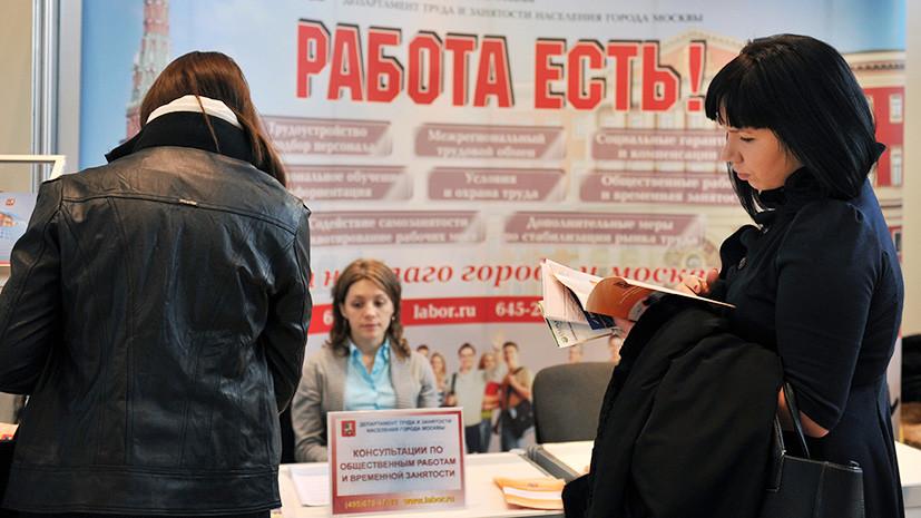 Роструд: россияне стали реже обращаться на биржу труда