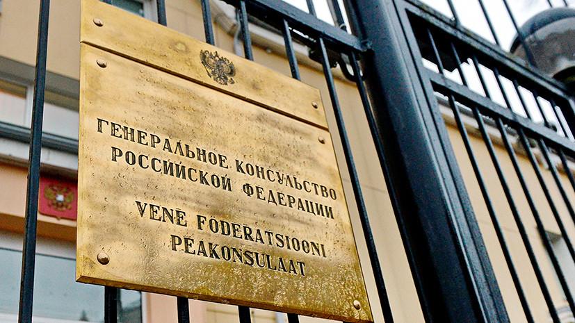 Далеко ли от Таллина: Эстония высылает из страны двух российских дипломатов