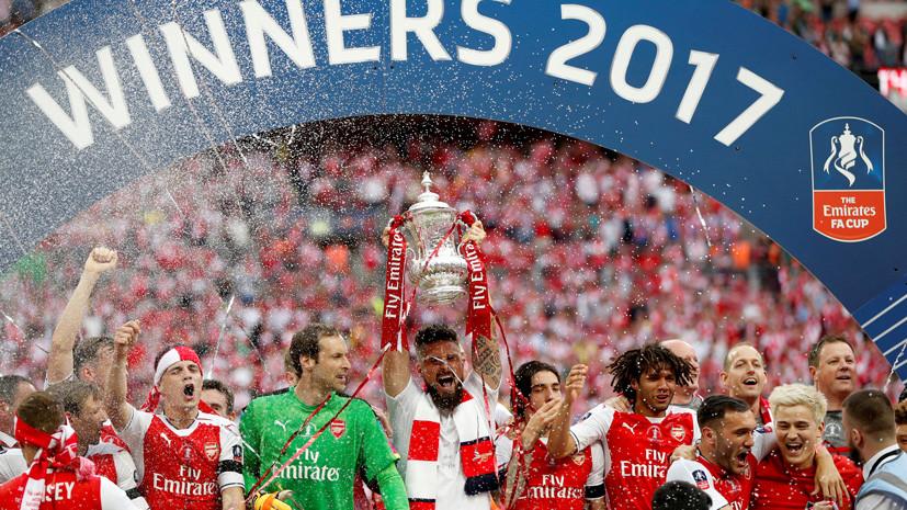«Арсенал» в рекордный 13-й раз выиграл Кубок Англии по футболу»