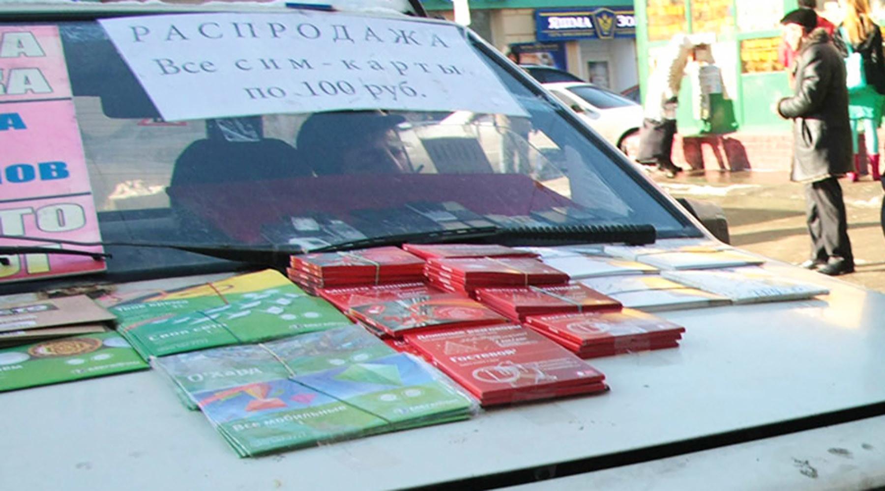 Депутат предложил продавать иностранцам не больше двух SIM-карт в одни руки